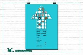 نشست «موزه و کودک» با حضور احمد محیططباطبایی برگزار میشود