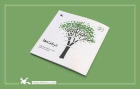 چگونه یک درخت بکشیم