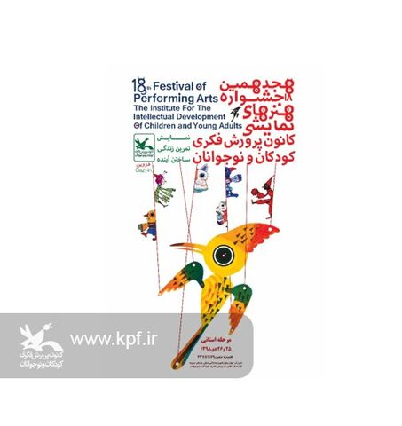 برگزاری مرحله استانی هجدهمین جشنواره هنرهای نمایشی کانون در قزوین