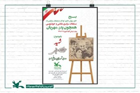 فراخوان مسابقهی هنری «همچون پدر، مهربان» ویژه کودکان منتشر شد