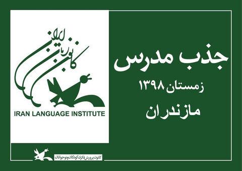 اطلاعیه جذب مدرس کانون زبان ایران در استان مازندران