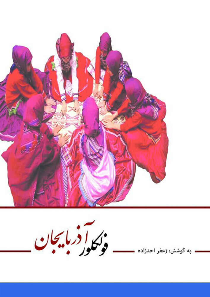 انتشار کتاب «فولکلور آذربایجان»