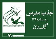 اطلاعیه جذب مدرس کانون زبان ایران مرکز گلستان