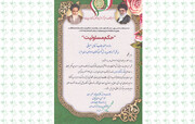 مدیرکل کانون پرورش فکری استان، مسئول کارگروه کودک و نوجوان ستاد دههی فجر
