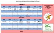اعلام جدول زمانبندی مرحله استانی هجدهمین جشنواره سراسری هنرهای نمایشی کهگیلویه و بویراحمد