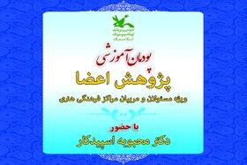 پودمان آموزشی «پژوهش اعضا» در کانون سمنان برگزار میشود