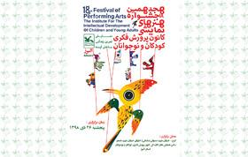 مرحله استانی هجدهمین جشنواره هنرهای نمایشی کانون در البرز برگزار میشود