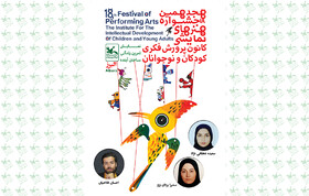 داوران مرحله استانی هجدهمین جشنواره هنرهای نمایشی