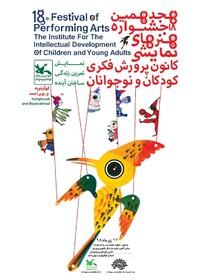 جشنواره «هنرهای نمایشی» کانون در یاسوج برگزار میشود