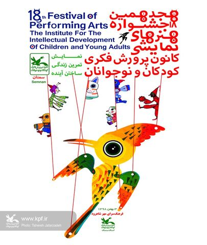معرفی هشت اثر راهیافته به جشنواره هنرهای نمایشی کانون سمنان