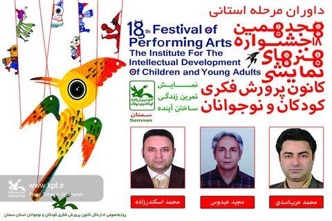 معرفی داوران هجدهمین جشنوارهی هنرهای نمایشی کانون سمنان
