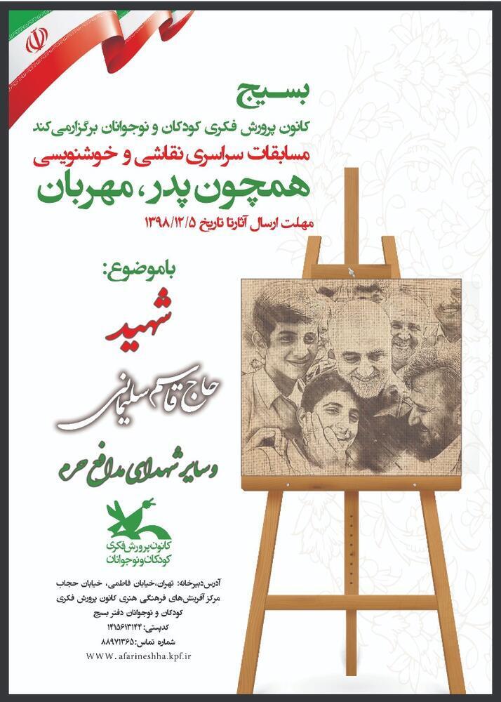 فراخوان مسابقهی هنری«همچون پدر، مهربان» منتشر شد