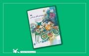 کتاب «خانوادهی آقای چرخشی» به چاپ چهاردهم رسید
