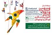 اهواز میزبان هجدهمین جشنواره هنرهای نمایشی کانون خوزستان