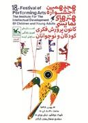 هجدهمین جشنواره «هنرهای نمایشی» کانون پرورش فکری گلستان برگزار میشود