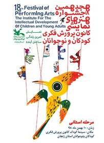 تیزر هجدهمین جشنواره نمایش مرحله ی استانی کانون پرورش فکری زنجان