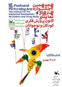 تیزر مرحله استانی هجدهمین جشنواره هنرهای نمایشی کانون در اصفهان