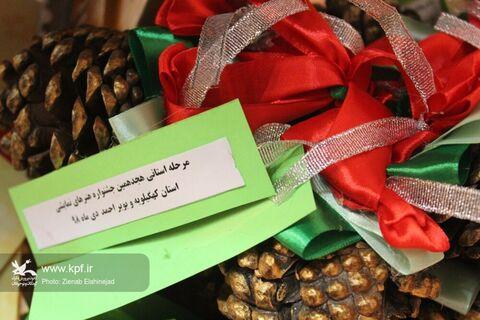 اختتامیه مرحله استانی هجدهمین جشنواره هنرهای نمایشی استان کهگیلویه و بویراحمد