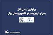برگزاری آزمون تافل برای اولین بار در کانون زبان ایران