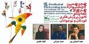 داوران مرحله استانی هجدهمین جشنواره هنرهای نمایشی کانون پرورش فکری کودکان و نوجوانان استان اصفهان مشخص شدند