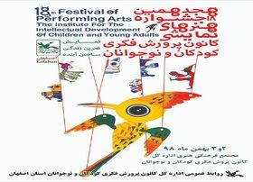هجدهمین جشنواره هنرهای نمایشی کانون پرورش فکری در مجتمع فرهنگی هنری کانون پرورش فکری اصفهان برگزار میشود