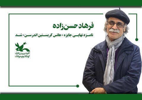 فرهاد حسنزاده نامزد نهایی جایزه «هانس کریستین اندرسن» شد