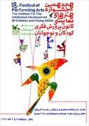 هجدهمین مهرواره هنرهای نمایشی در کرمانشاه برگزار میشود