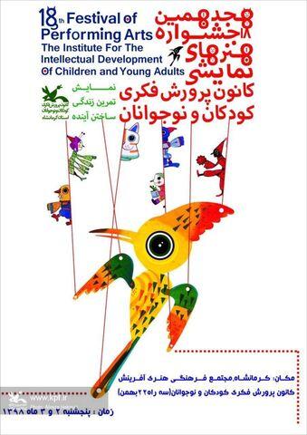 اثر مربی کانون استان کرمانشاه به بخش نمایشنامهنویسی جشنواره هنرهای نمایشی کانون کشور راه یافت