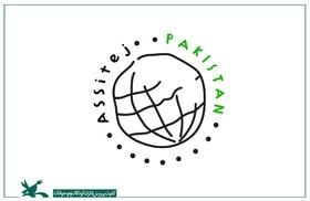 حضور نماینده مرکز ملی اسیتژ ایران در پروژه نسل بعدی پاکستان ۲۰۲۰