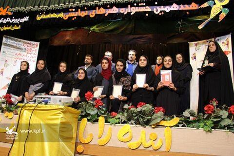 هجدهمین جشنواره هنرهای نمایشی کانون پرورش فکری استان اصفهان با معرفی آثار برگزیده به کار خود پایان داد