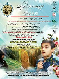 مسابقه مکبری در خرم آباد برگزار می شود