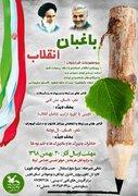 فراخوان مسابقهی ادبی «باغبان انقلاب»