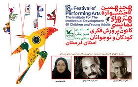 داوران مرحله استانی هجدهمین جشنواره هنرهای نمایشی کانون لرستان معرفی شدند