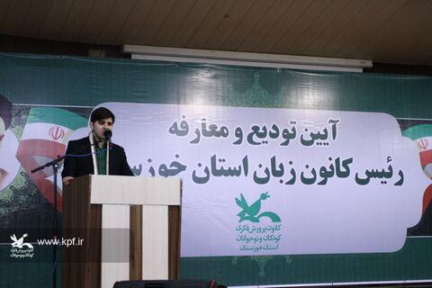 تودیع و معارفه مدیر  کانون زبان خوزستان در اهواز
