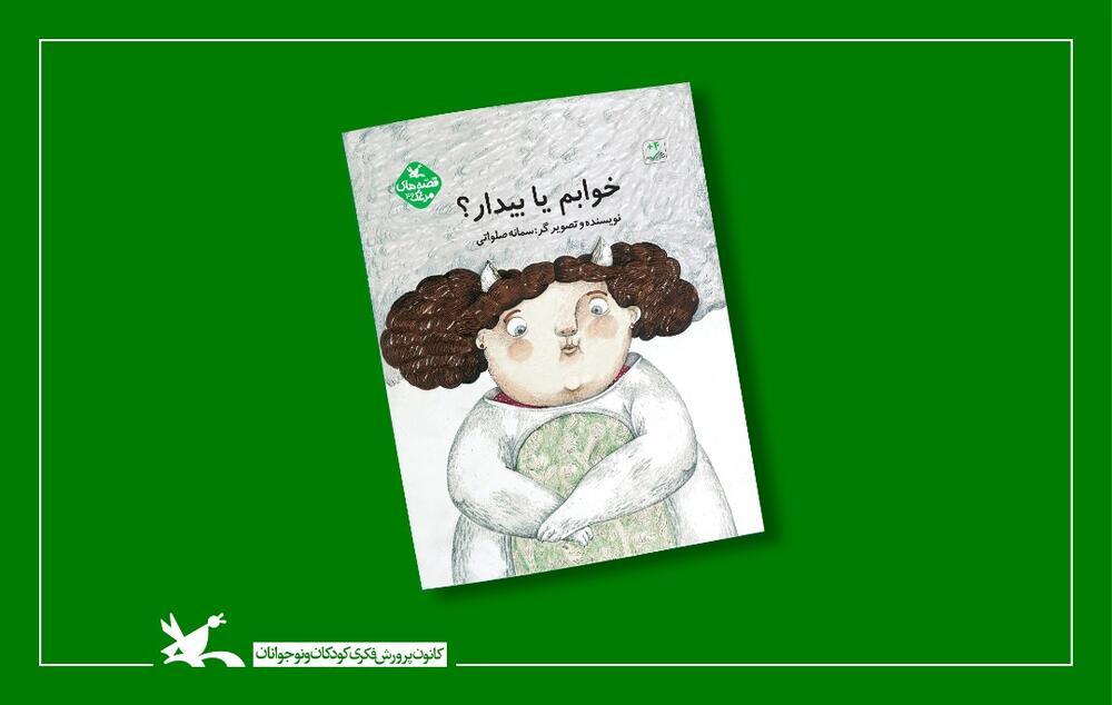 کتاب «خوابم یا بیدار؟» از سوی کانون منتشر شد