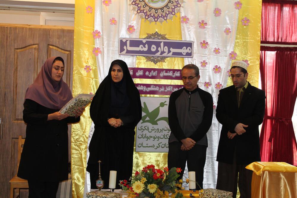 مهروار نماز در سنندج برگزار شد