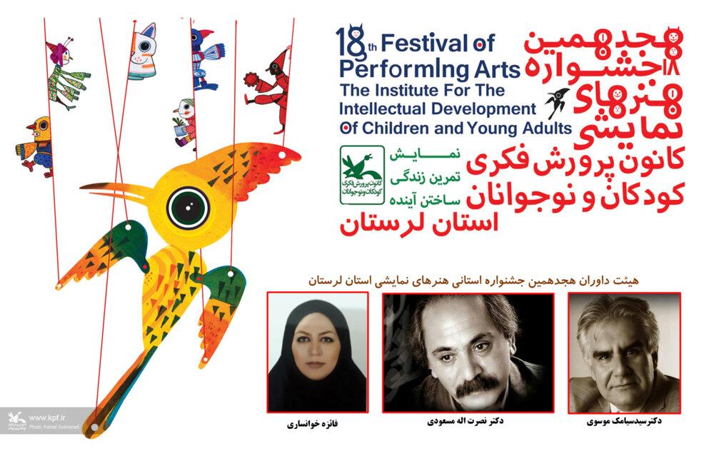 داوران مرحله استانی هجدهمین جشنواره هنرهای نمایشی کانون لرستان