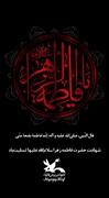 معرفی بزرگ بانوی اسلام در کانون ایلام