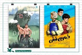 دو اثر سینمایی کانون به بخش مسابقه جشنواره فیلمهای ورزشی راه یافت