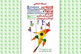 هجدهمین جشنواره هنرهای نمایشی روزهای ۱۰ و ۱۱ بهمن ماه در مجتمع کانون تبریز
