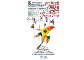قطار هجدهمین جشنواره هنرهای نمایشی، به جهان شهر یزد، نزدیک میشود
