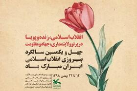 اعلام برنامههای مراکز کانون پرورش فکری خوزستان در دهه فجر