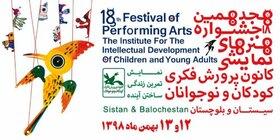 مرحلهی استانی هجدهمین جشنوارهی هنرهای نمایشی در سیستان و بلوچستان برگزار میشود