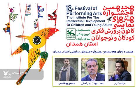 داوران مرحله استانی هجدهمین جشنواره هنرهای نمایشی کانون استان همدان معرفی شدند