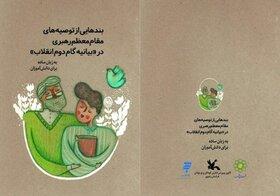 کتاب بیانیه گام دوم انقلاب به زبان ساده چاپ شد