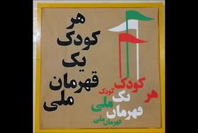 ویژه برنامه دهه فجر مرکز فرهنگی هنری شماره 11 فراگیر کانون استان تهران اعلام شد