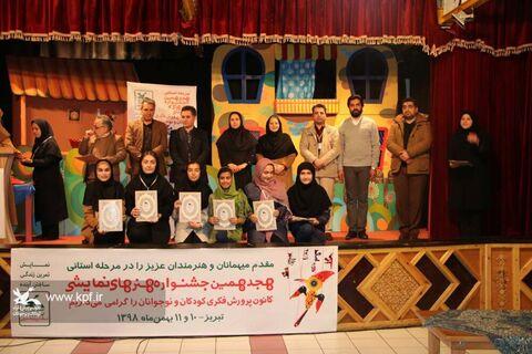 معرفی سه نمایش  برتر آذربایجان شرقی  بر هجدهمین جشنواره کشوری هنرهای نمایشی کانون
