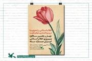 برنامههای دهه فجر مراکز کانون در استانهای ایران ۱