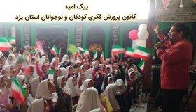 ویژهبرنامه پیک امید یزد در منطقهی محروم حسنآباد برگزار شد