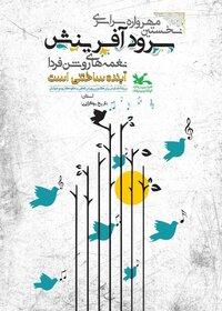 گروه سرود کانون فارس به جشنواره کشوری راه یافت